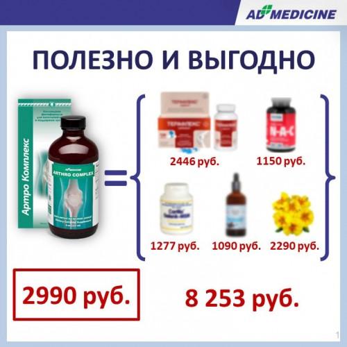 Один коллоид для суставов вместо нескольких лекарственных препаратов
