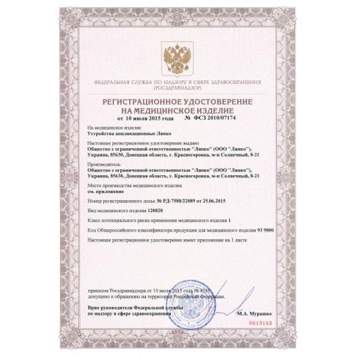 Сертификат ALP Kovrik